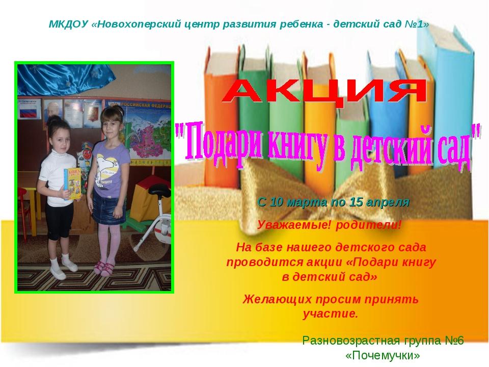 МКДОУ «Новохоперский центр развития ребенка - детский сад №1» С 10 марта по 1...