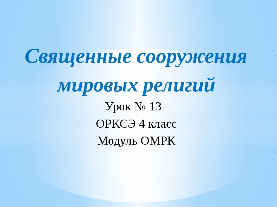 Священные сооружения мировых религий Урок № 13 ОРКСЭ 4 класс Модуль ОМРК