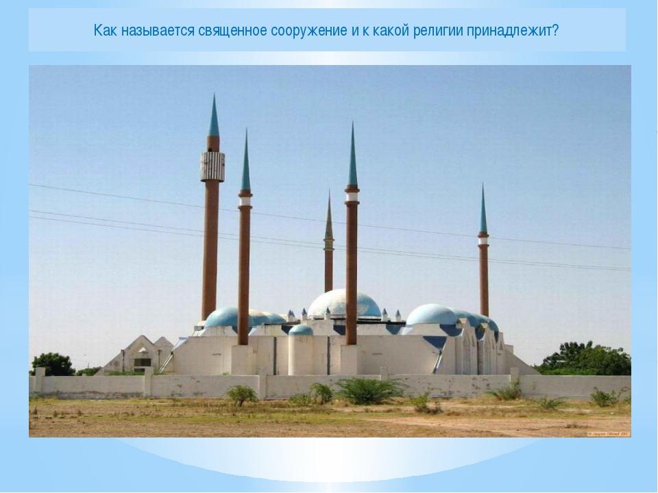 ? УГАДАЙ ЧТО ЭТО ? Как называется священное сооружение и к какой религии прин...