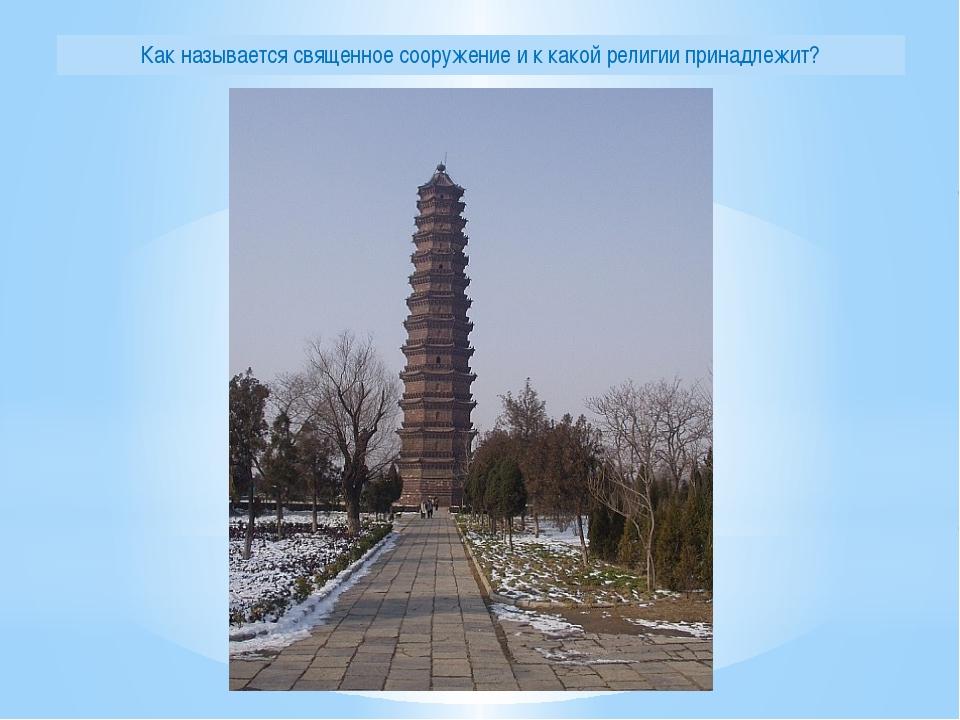 Как называется священное сооружение и к какой религии принадлежит?