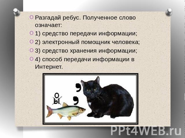 http://ppt4web.ru/images/1194/29254/640/img3.jpg