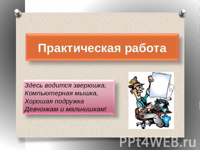 http://ppt4web.ru/images/1194/29254/640/img11.jpg