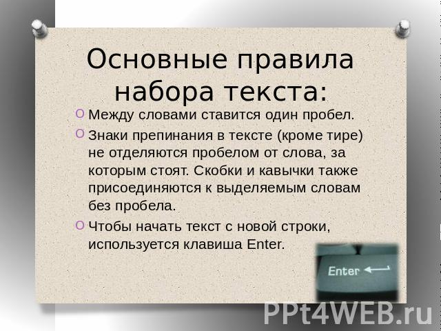 http://ppt4web.ru/images/1194/29254/640/img10.jpg