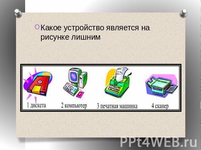 http://ppt4web.ru/images/1194/29254/640/img2.jpg