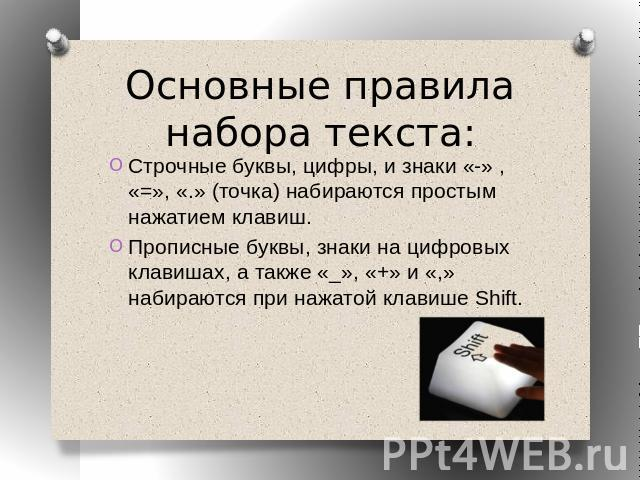 http://ppt4web.ru/images/1194/29254/640/img9.jpg
