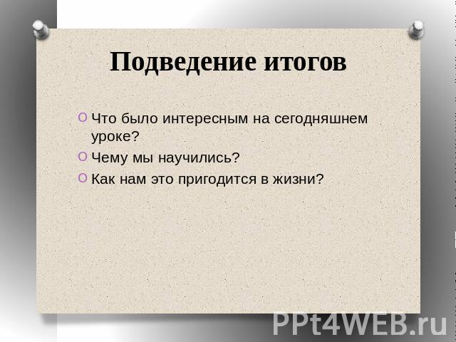 http://ppt4web.ru/images/1194/29254/640/img12.jpg