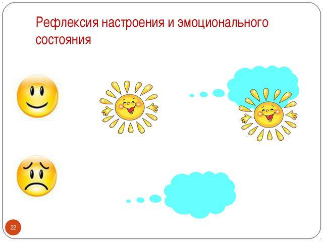 Рефлексия настроения и эмоционального состояния *