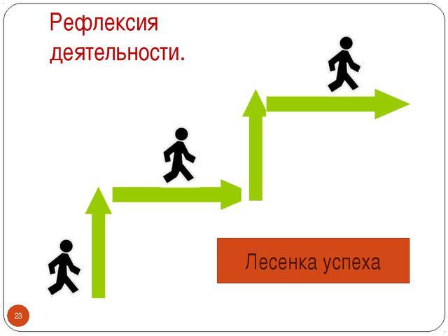 Рефлексия деятельности. Лесенка успеха *