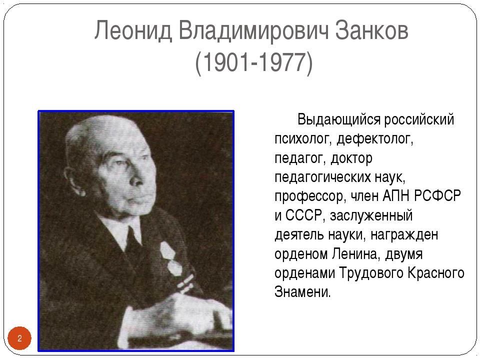 Леонид Владимирович Занков (1901-1977) Выдающийся российский психолог, дефект...