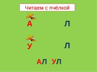 А Л У Л АЛ УЛ Читаем с пчёлкой