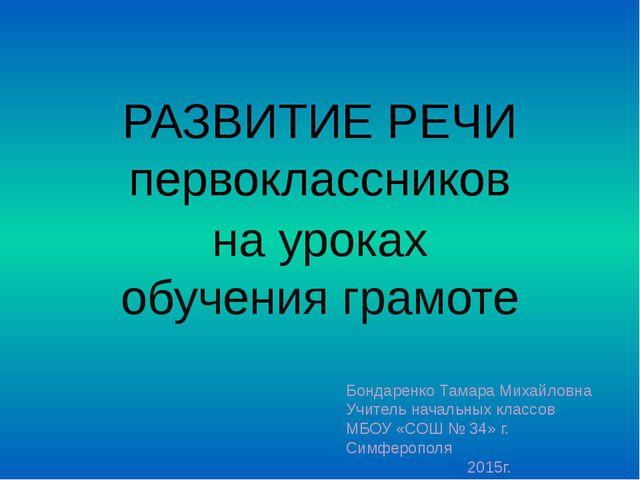 РАЗВИТИЕ РЕЧИ первоклассников на уроках обучения грамоте Бондаренко Тамара Ми...