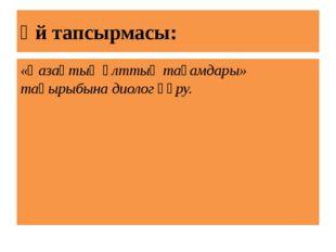 Үй тапсырмасы: «Қазақтың ұлттық тағамдары» тақырыбына диолог құру.
