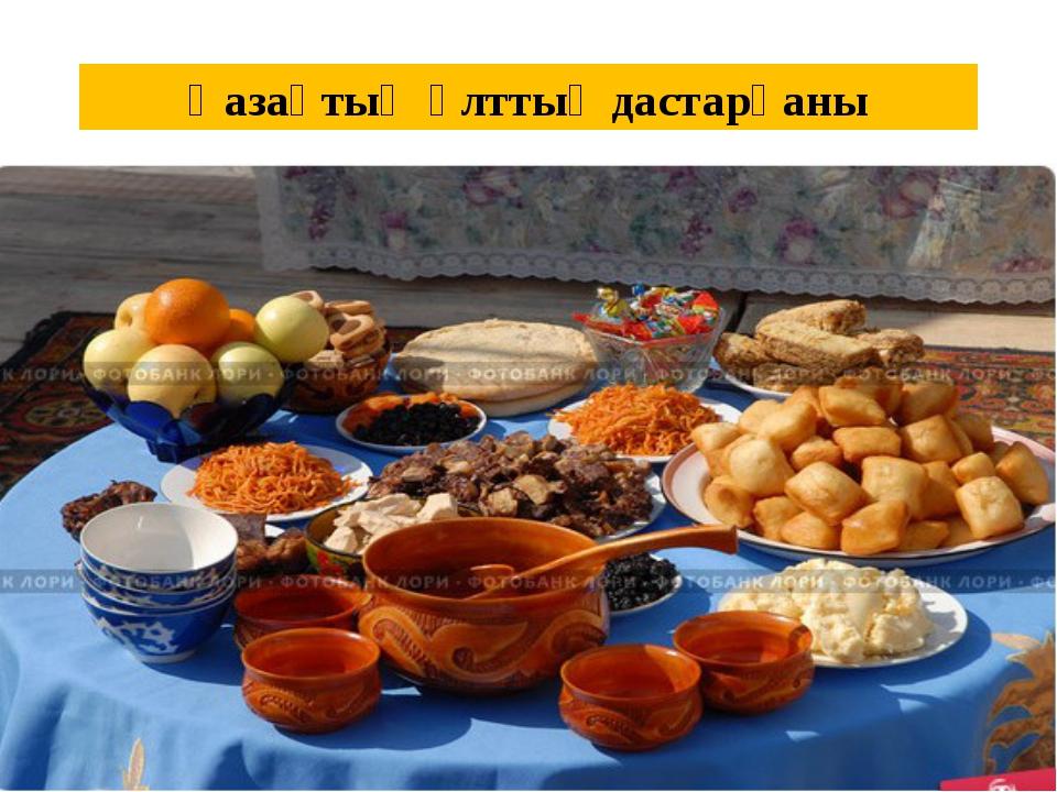 Қазақтың ұлттық дастарқаны