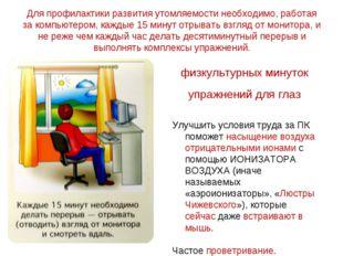 Для профилактики развития утомляемости необходимо, работая за компьютером, ка