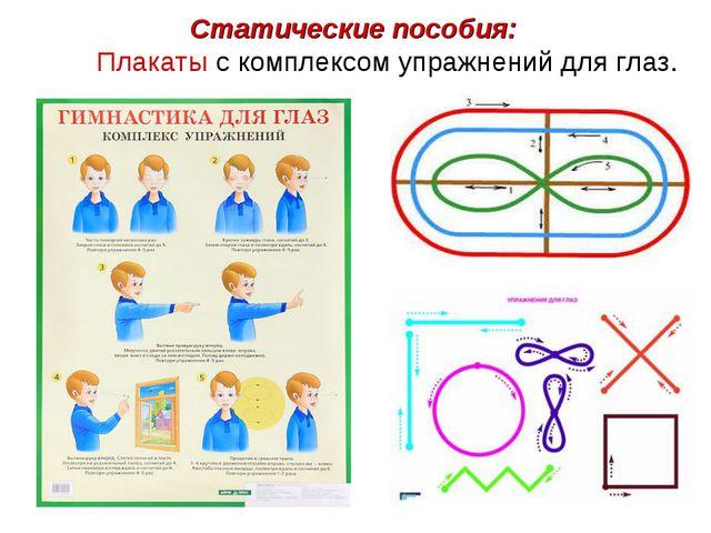 Статические пособия: Плакаты с комплексом упражнений для глаз.