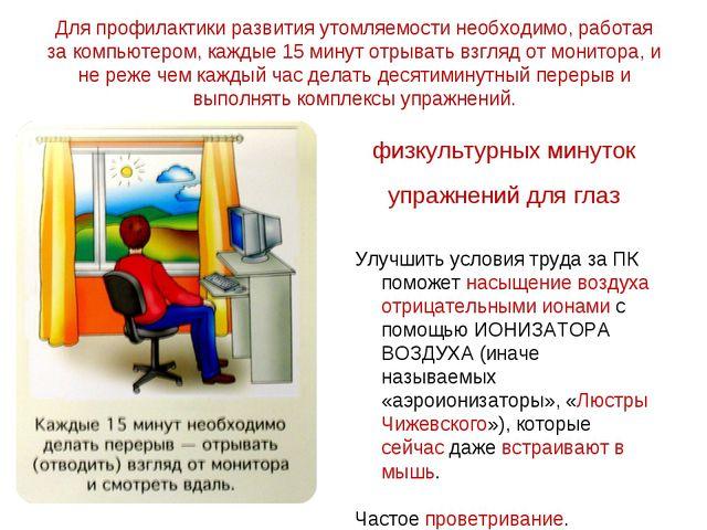 Для профилактики развития утомляемости необходимо, работая за компьютером, ка...