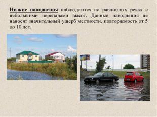 Низкие наводнения наблюдаются на равнинных реках с небольшими перепадами высо