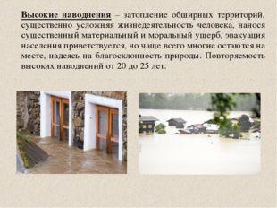 Высокие наводнения – затопление обширных территорий, существенно усложняя жиз
