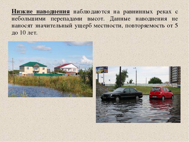 Низкие наводнения наблюдаются на равнинных реках с небольшими перепадами высо...