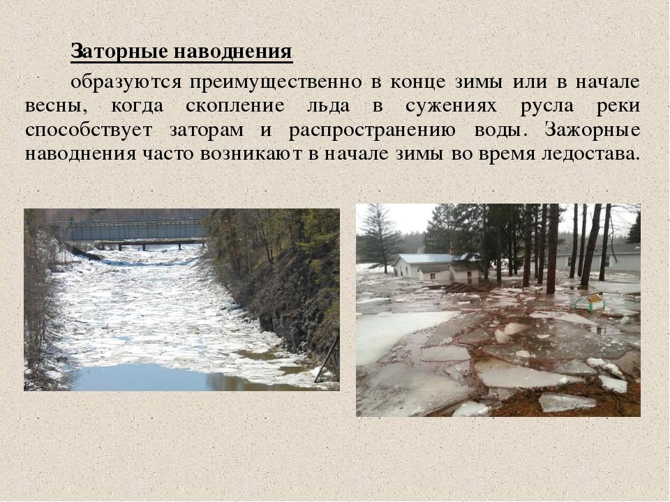 Заторные наводнения образуются преимущественно в конце зимы или в начале весн...