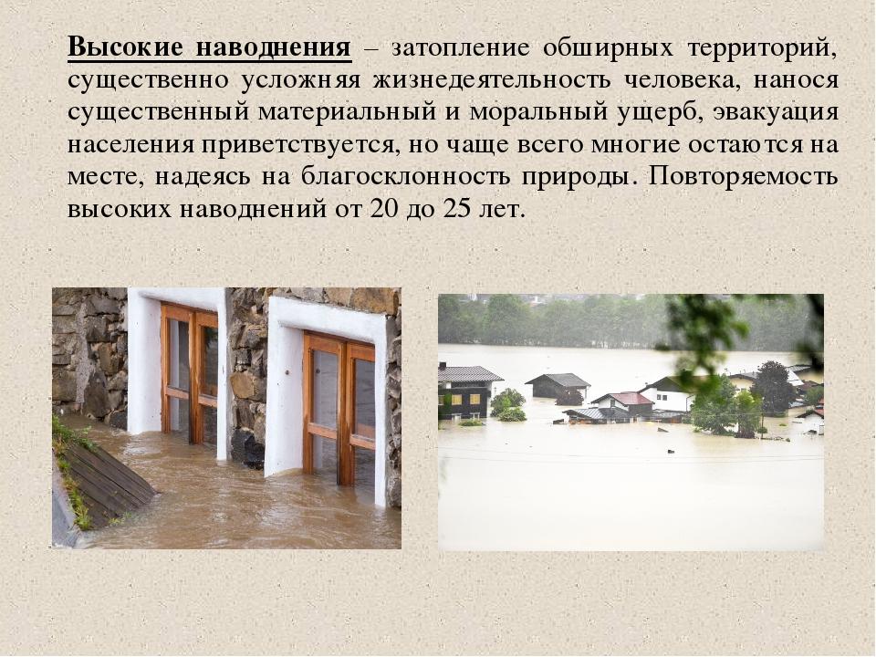 Высокие наводнения – затопление обширных территорий, существенно усложняя жиз...