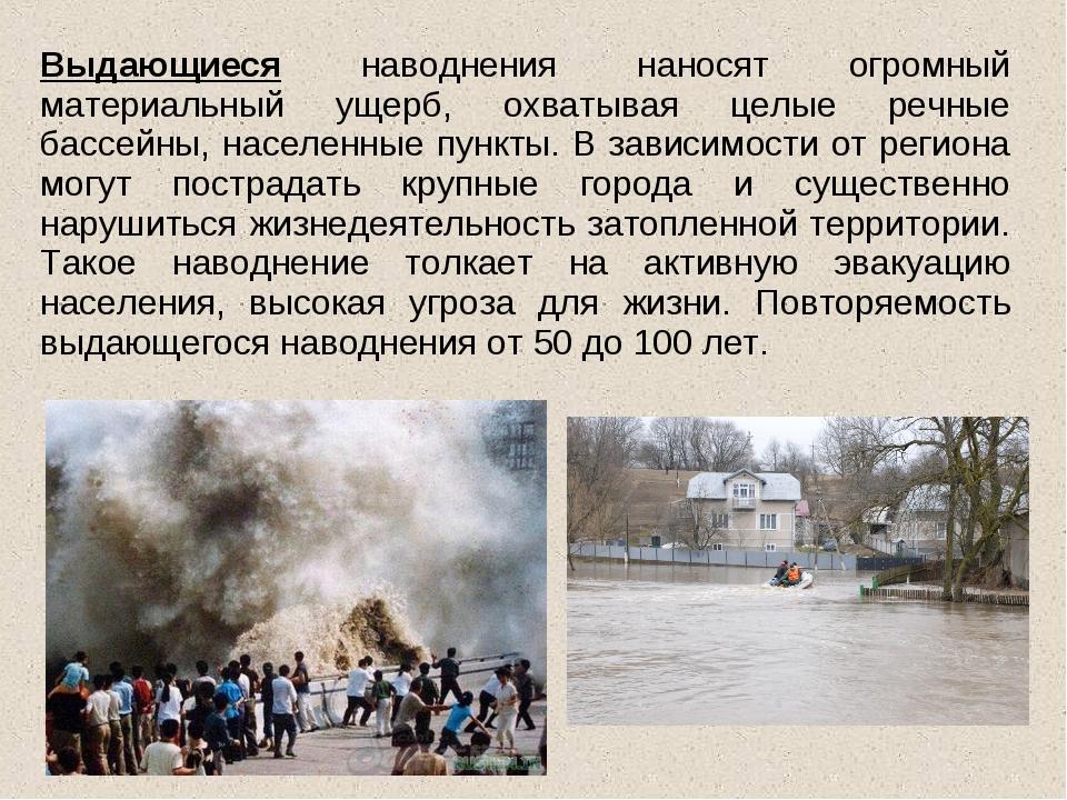 Выдающиеся наводнения наносят огромный материальный ущерб, охватывая целые ре...