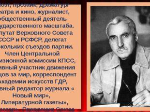 Константин Симонов… Поэт, прозаик, драматург театра и кино, журналист, общес