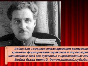 Война для Симонова стала временем возмужания, временем формирования характер