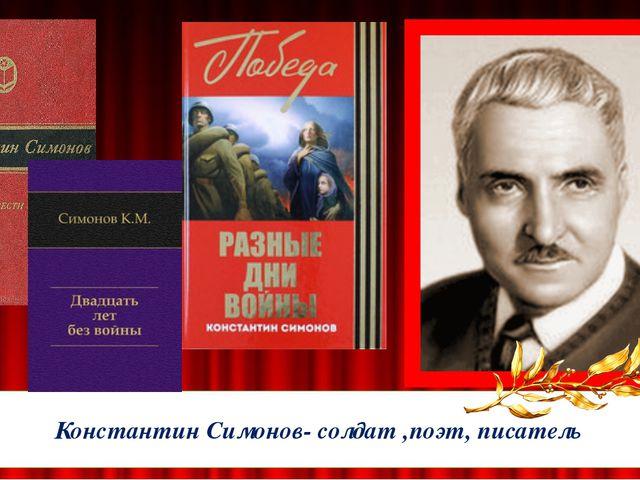 Константин Симонов- солдат ,поэт, писатель