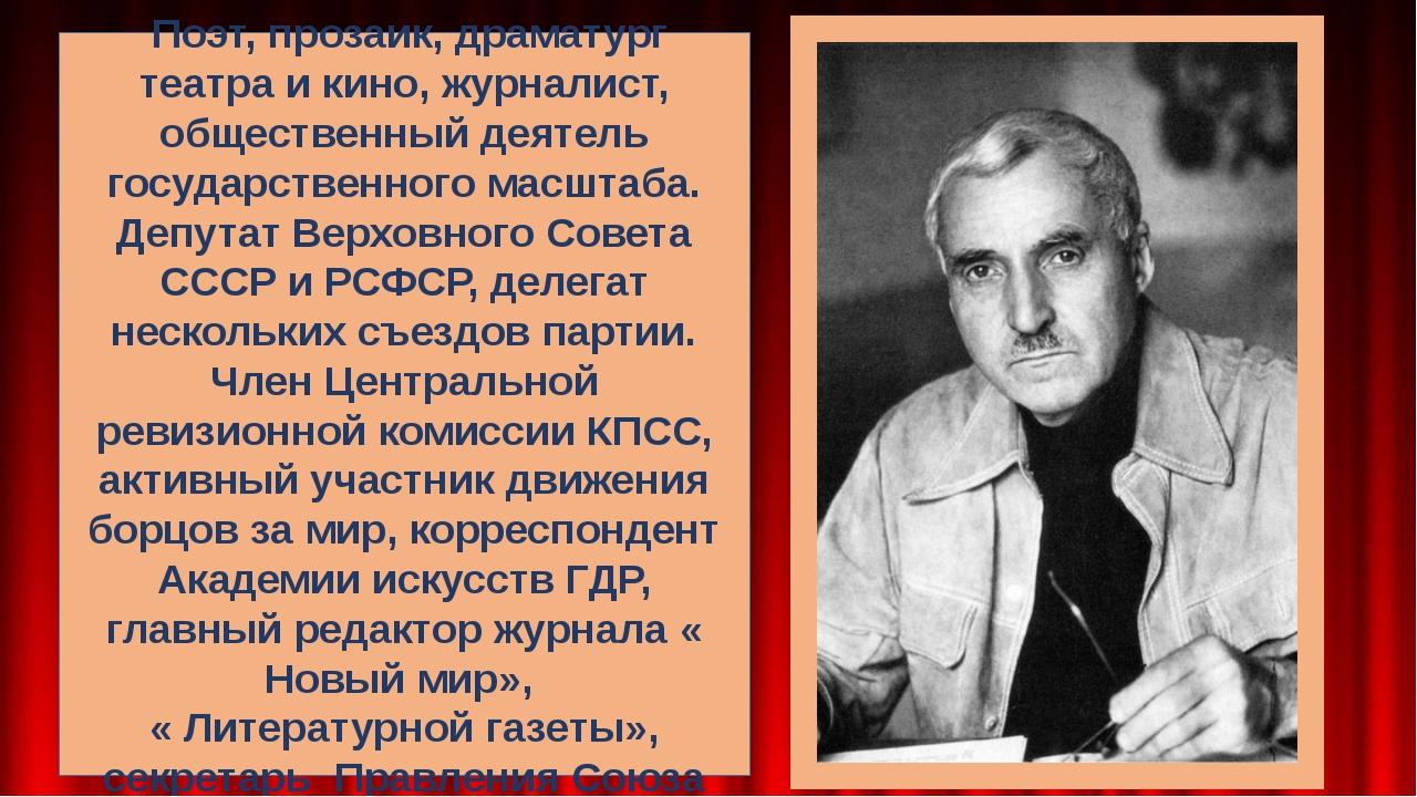 Константин Симонов… Поэт, прозаик, драматург театра и кино, журналист, общес...