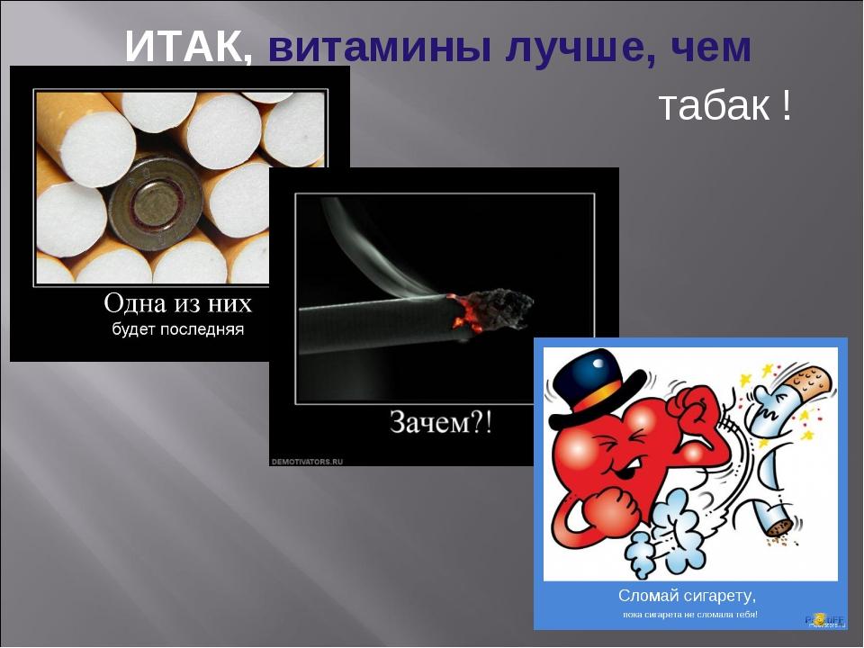 ИТАК, витамины лучше, чем табак !