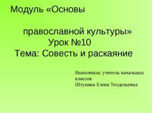 Модуль «Основы православной культуры» Урок №10 Тема: Совесть и раскаяние  В