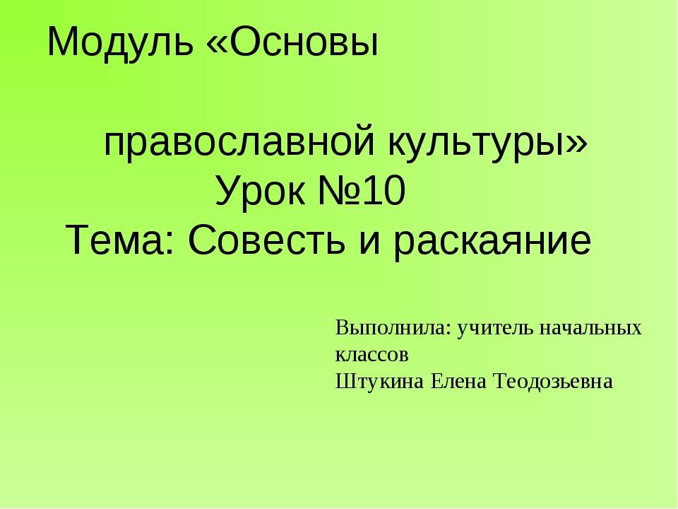 Модуль «Основы православной культуры» Урок №10 Тема: Совесть и раскаяние  В...