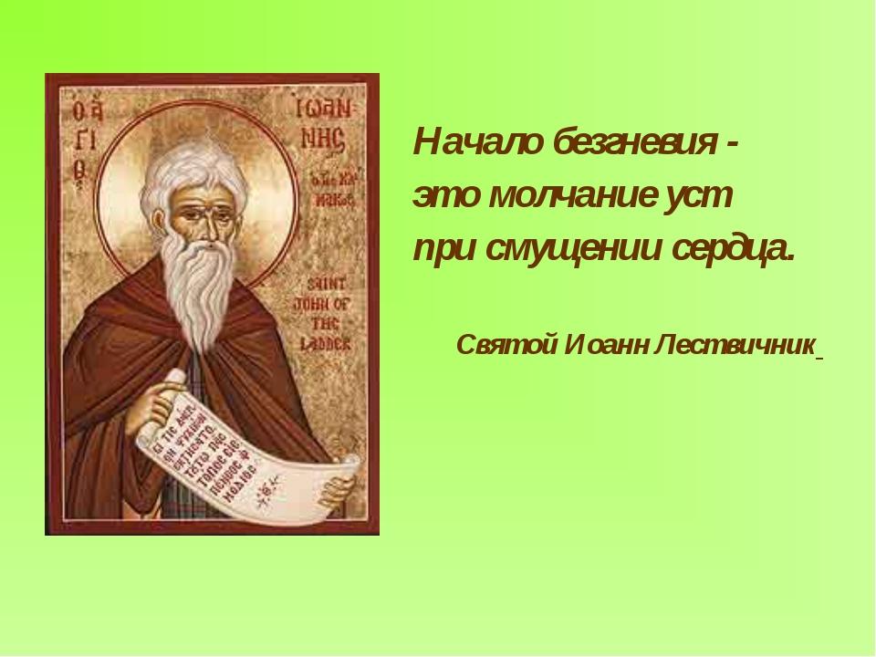 Начало безгневия - это молчание уст при смущении сердца. Святой Иоанн Лествич...