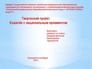 Краевое государственное казенное специальное (коррекционное) образовательное
