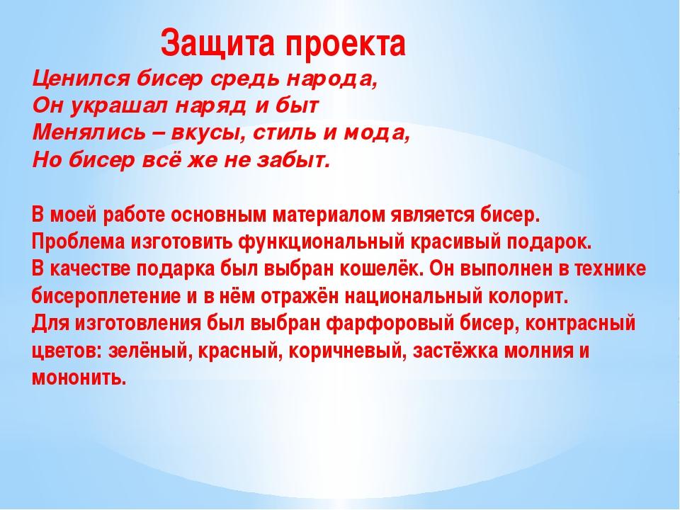 Защита проекта Ценился бисер средь народа, Он украшал наряд и быт Менялись –...