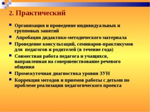 2. Практический Организация и проведение индивидуальных и групповых занятий А