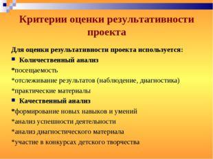 Критерии оценки результативности проекта Для оценки результативности проекта