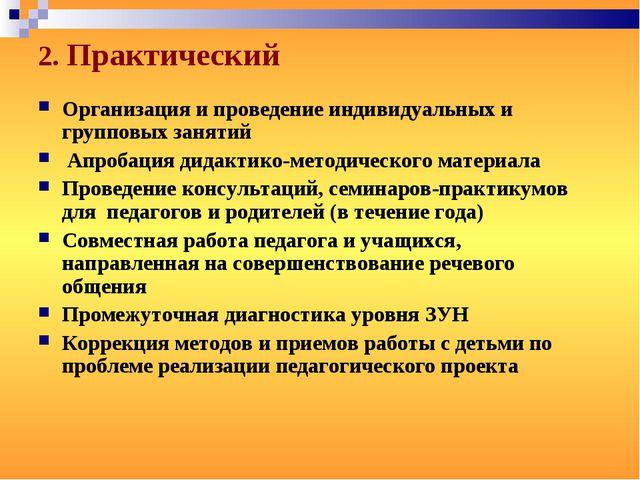 2. Практический Организация и проведение индивидуальных и групповых занятий А...