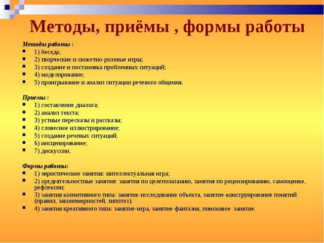 Методы, приёмы , формы работы Методы работы : 1) беседа; 2) творческие и сюже...