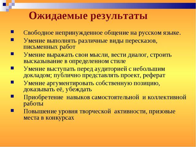 Ожидаемые результаты Свободное непринужденное общение на русском языке. Умени...