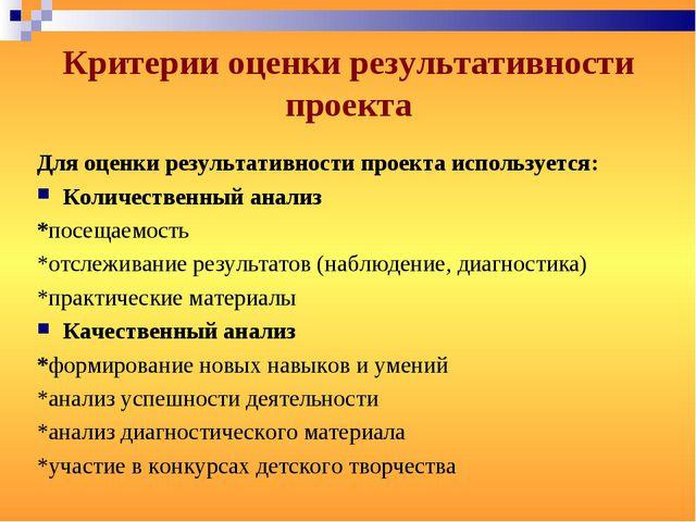 Критерии оценки результативности проекта Для оценки результативности проекта...