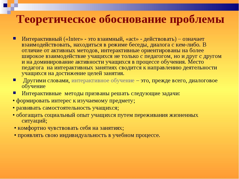 Теоретическое обоснование проблемы Интерактивный («Inter» - это взаимный, «ac...