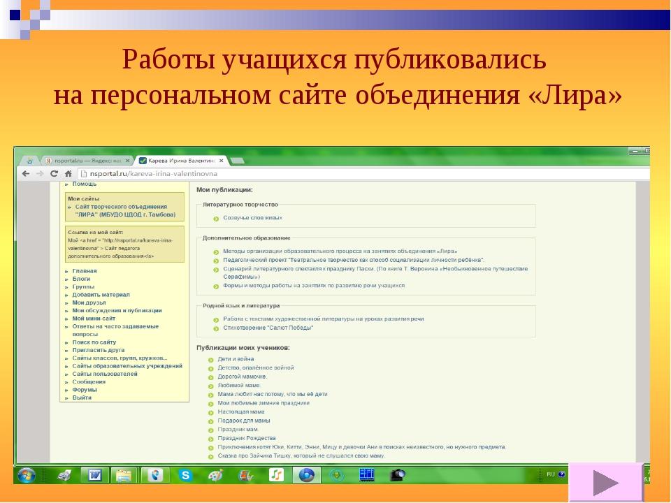 Работы учащихся публиковались на персональном сайте объединения «Лира»