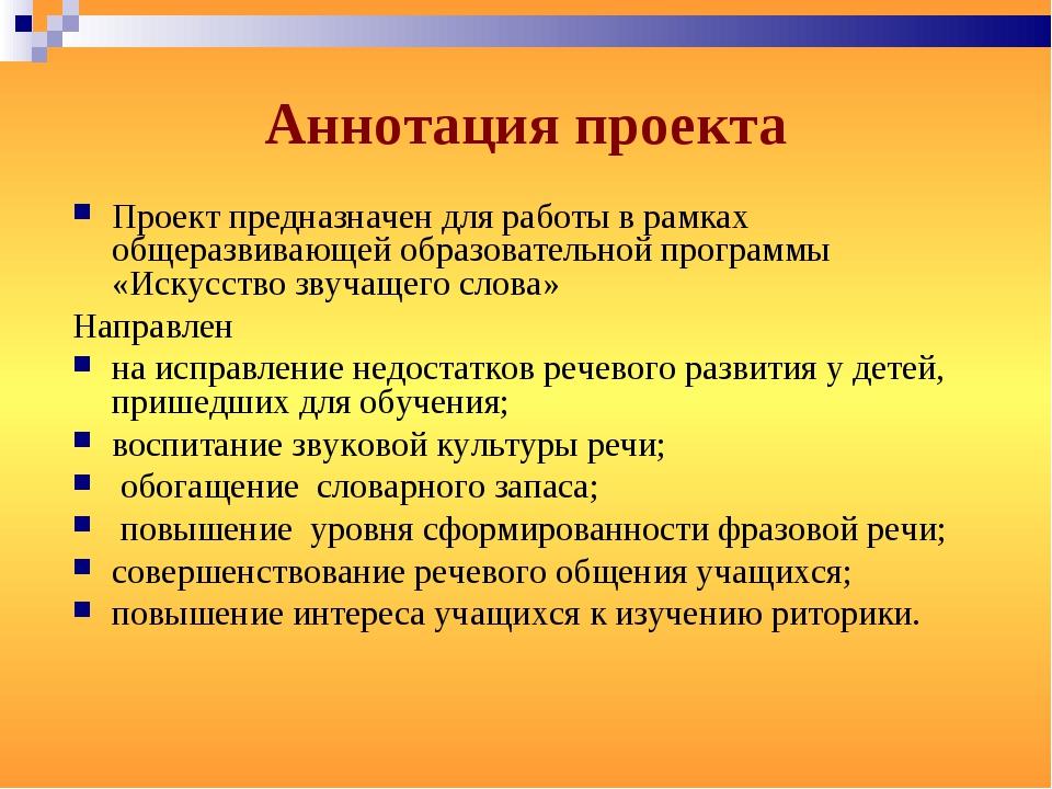 Аннотация проекта Проект предназначен для работы в рамках общеразвивающей обр...