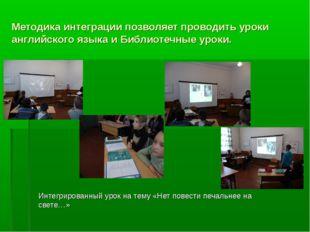 Методика интеграции позволяет проводить уроки английского языка и Библиотечны