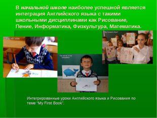 В начальной школе наиболее успешной является интеграция Английского языка с т