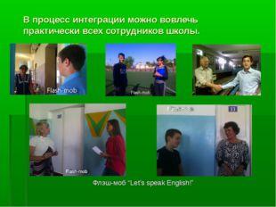 В процесс интеграции можно вовлечь практически всех сотрудников школы. Флэш-м