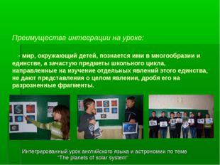 Преимущества интеграции на уроке: - мир, окружающий детей, познается ими в