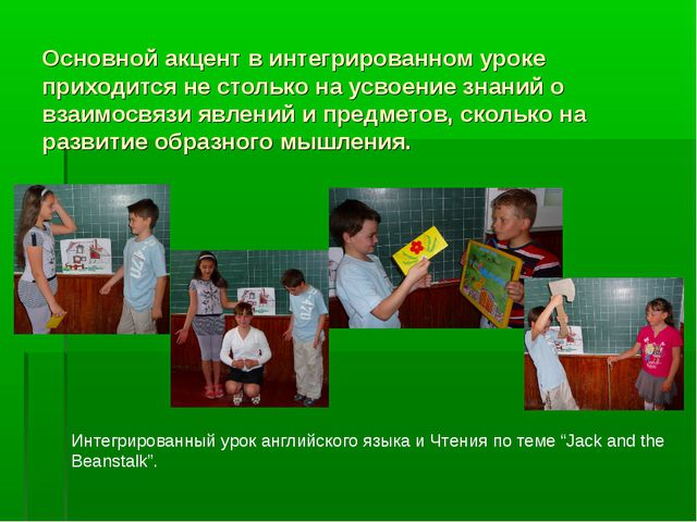Основной акцент в интегрированном уроке приходится не столько на усвоение зн...
